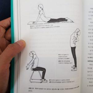맥켄지 신전 운동 - 턱을 하늘 방향으로 올리고 하는 경우 목 디스크를 예방하는 운동이 되기도 한다