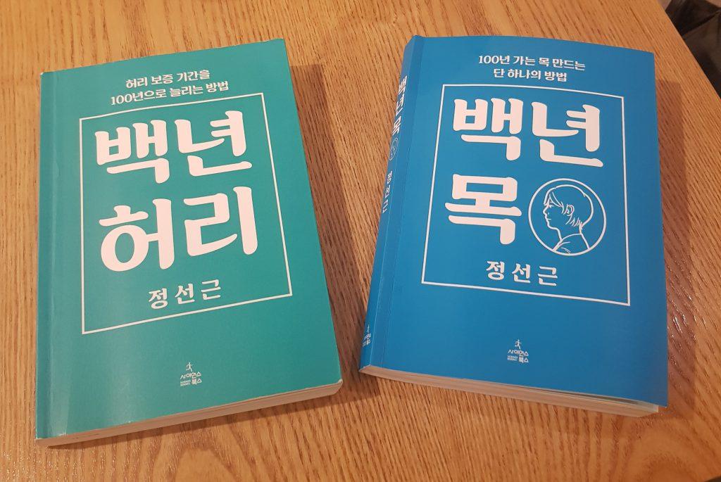 Baknyeon-hury-mok Book Cover